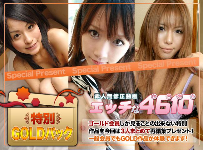 H4610 ki150207 黃金特集 gold pack