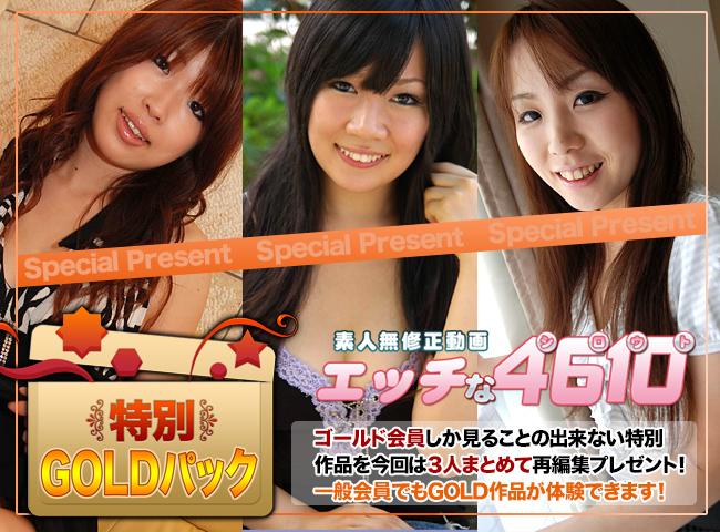 H4610 ki160305 ゴールドパック Gold Pack