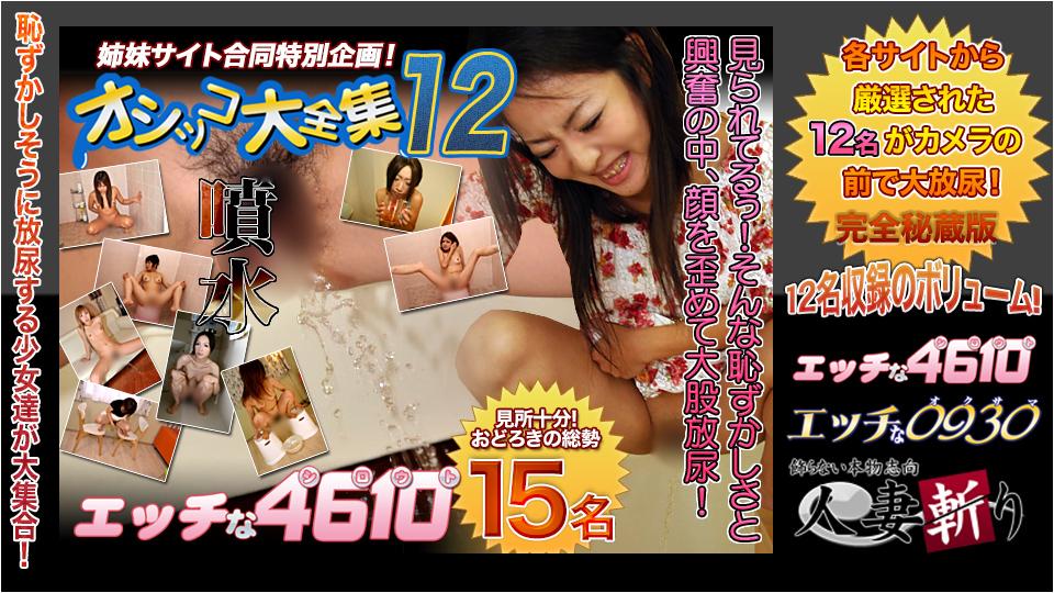 H4610 ki180721 おしっこ特集[★]