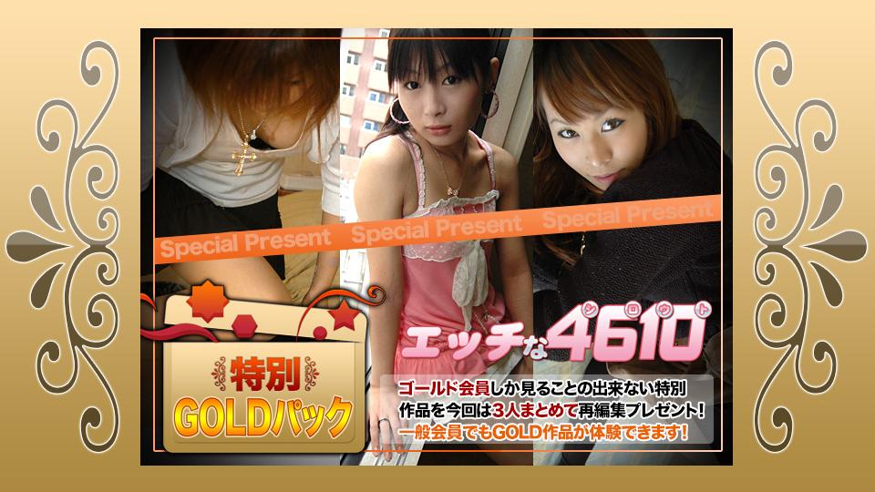 H4610 ki180804 ゴールドパック[★]