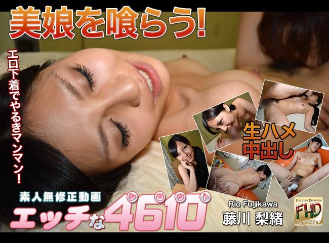 美娘を喰らう! 藤川梨緒 Rio Fujikawa