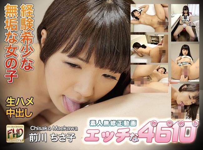 経験希少な無垢な女の子 前川ちさ子 Chisako Maekawa