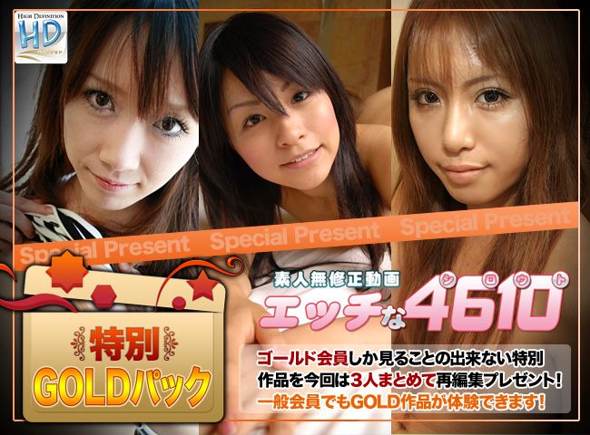 エッチな4610 | ゴールドパック6