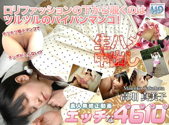 ロリファッションの下からのぞくのはツルツルのパイパンまんこ 高畑真美子 Mamiko Takahata