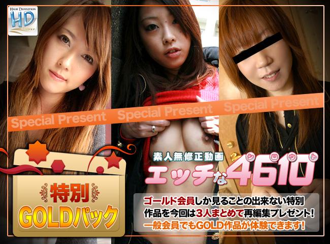 エッチな4610 | ゴールドパック8 gold pack8