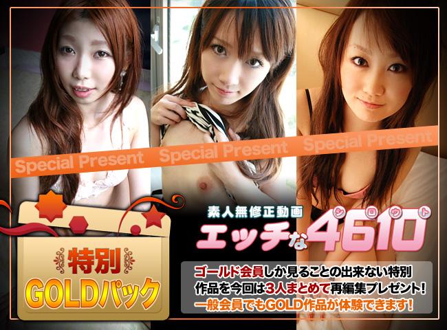 エッチな4610 | ゴールドパック13 gold pack13