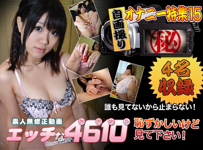 自画撮りオナニー特集15