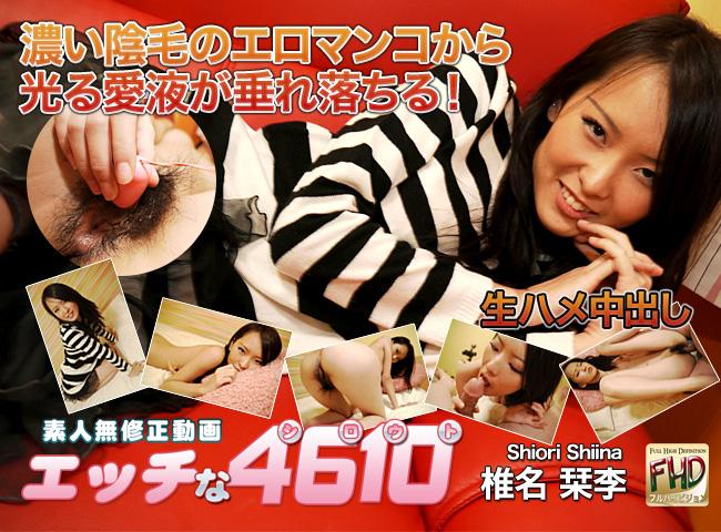 濃い陰毛のエロマンコから滴る愛液 椎名栞李 Shiori Shiina