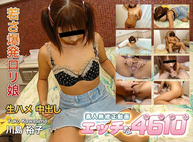 若さ爆発ロリ娘 川島裕子 Yuko Kawasima