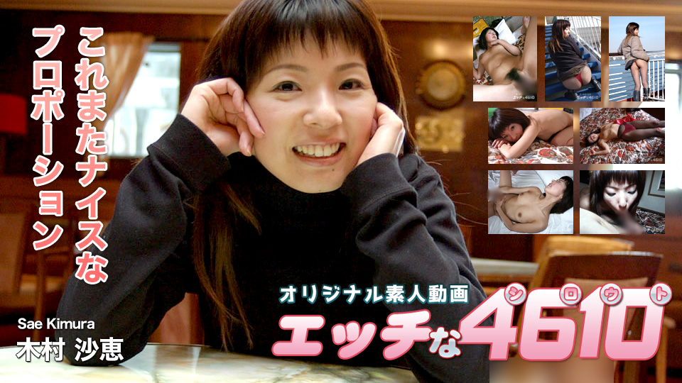 これまたナイスなプロモーション 木村沙恵 24歳