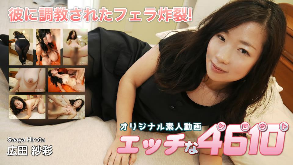 広田 紗彩 28歳