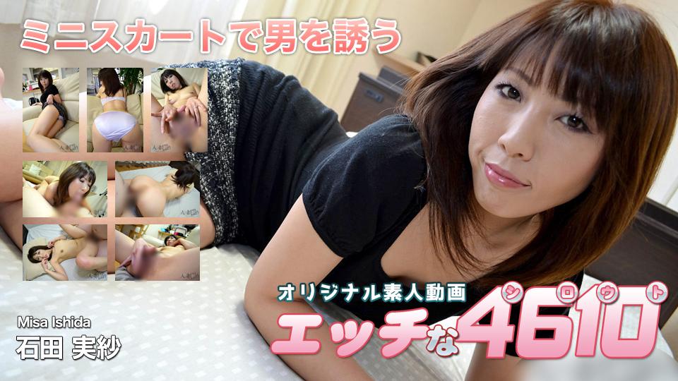 締まり抜群の浮気妻 石田実紗 Misa Ishida