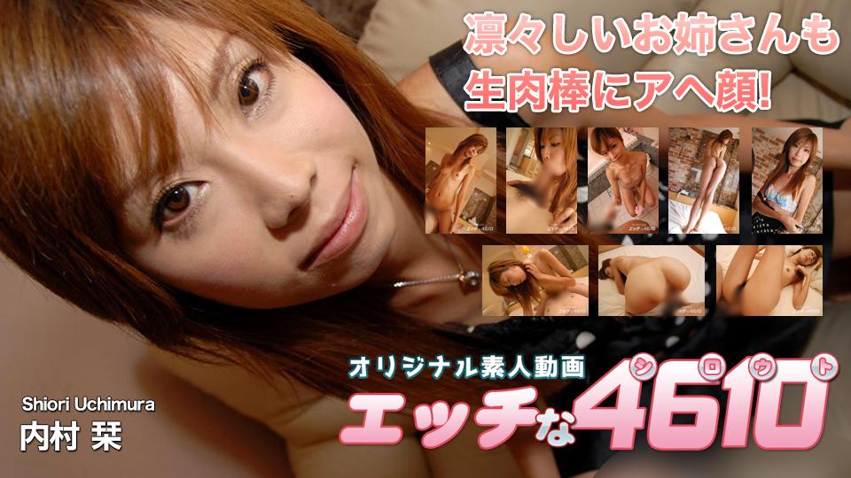 凛々しいお姉さんも生肉棒にアヘ顔 内村栞 22歳