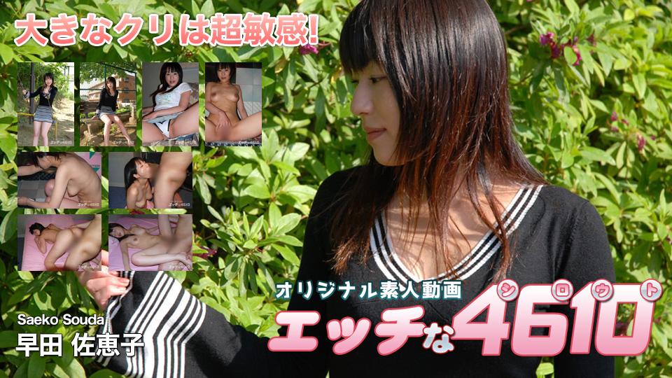 大きなクリは超敏感 早田佐恵子 22歳