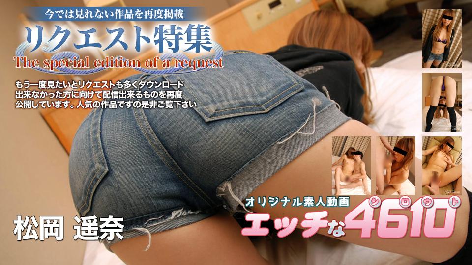 リクエスト作品集:リクエスト作品集:【h4610】