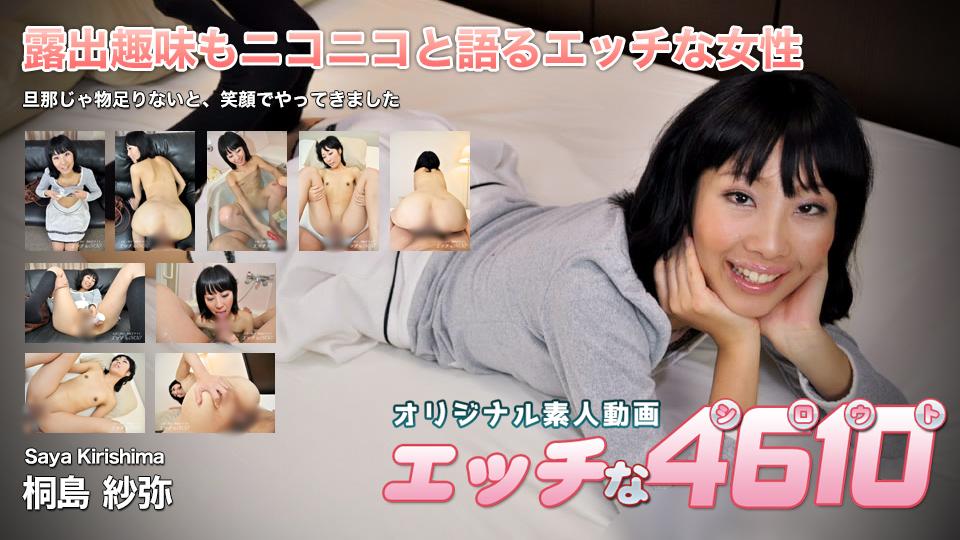 桐島 紗弥 24歳
