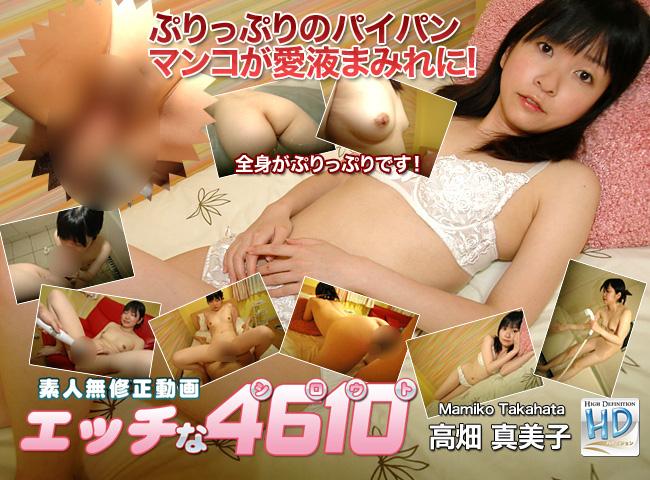ぷりっぷりのパイパンマンコが愛液まみれに 高畑真美子 Mamiko Takahata