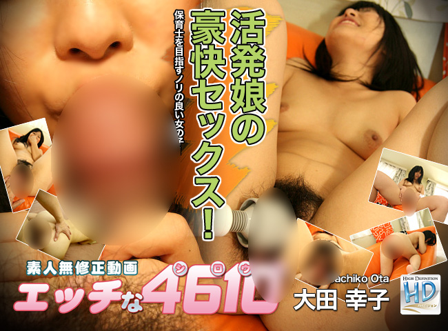 活発娘の豪快セックス 大田幸子 Sachiko Ota