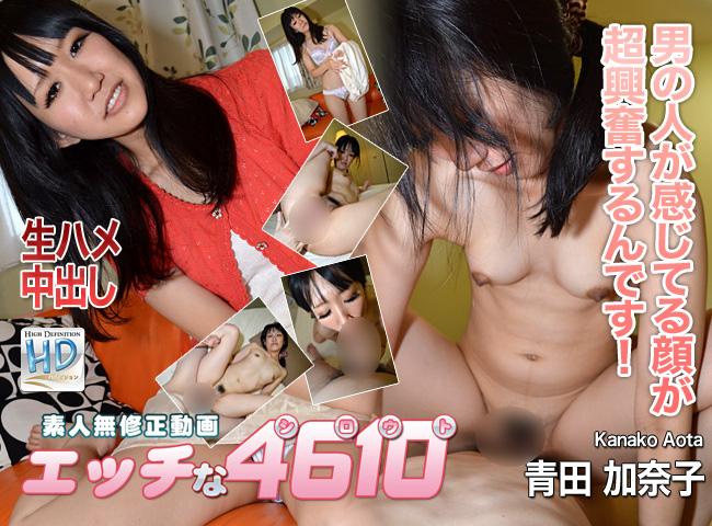 男の人が感じているのが興奮するんです 青田加奈子 Kanako Aota