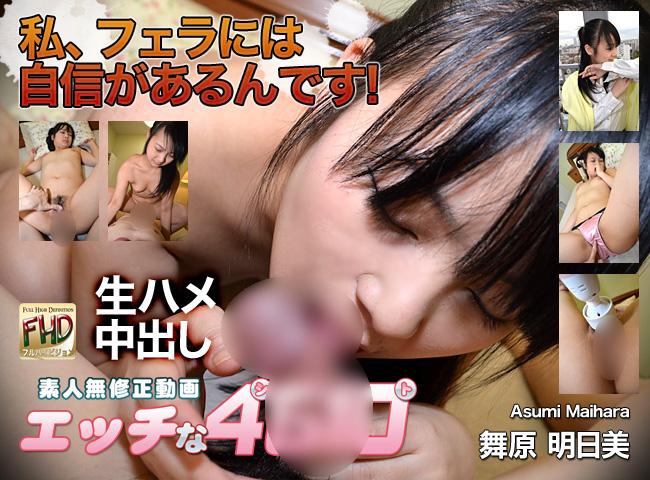 私、フェラには自信あるんです 舞原明日美 Asumi Maihara