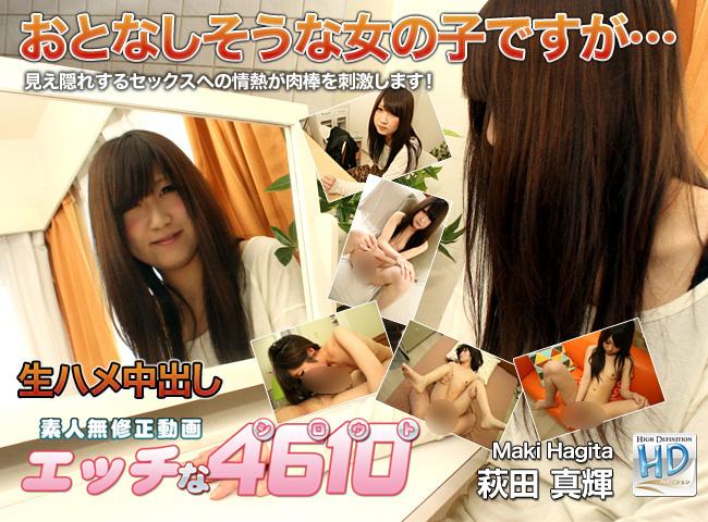 おとなしそうな女の子ですが 萩田真輝 Maki Hagita