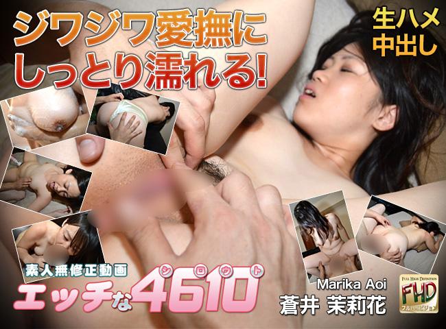 ジワジワ愛撫にしっとり濡れる 蒼井茉莉花 Marika Aoi