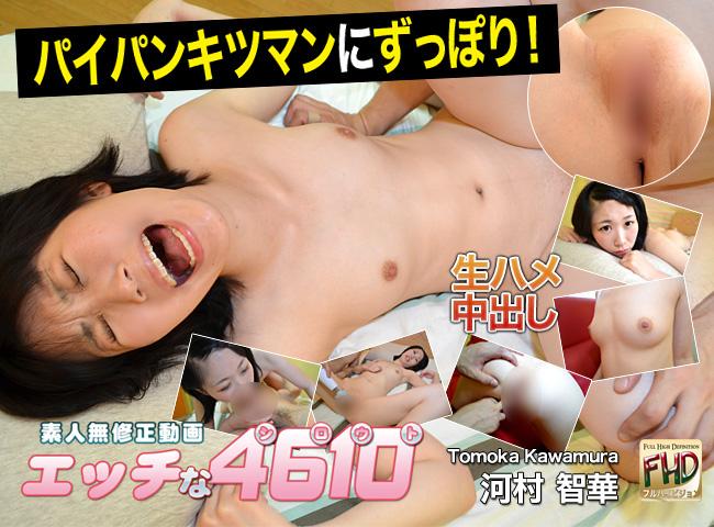 パイパンキツマンにずっぽり 河村智華 Tomoka Kawamura