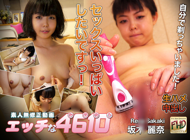 セックスいっぱいしたいっす! 坂木麗奈 Rena Sakaki