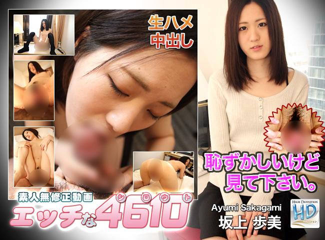 恥ずかしいけど見て下さい 坂上歩美 Ayumi Sakagami