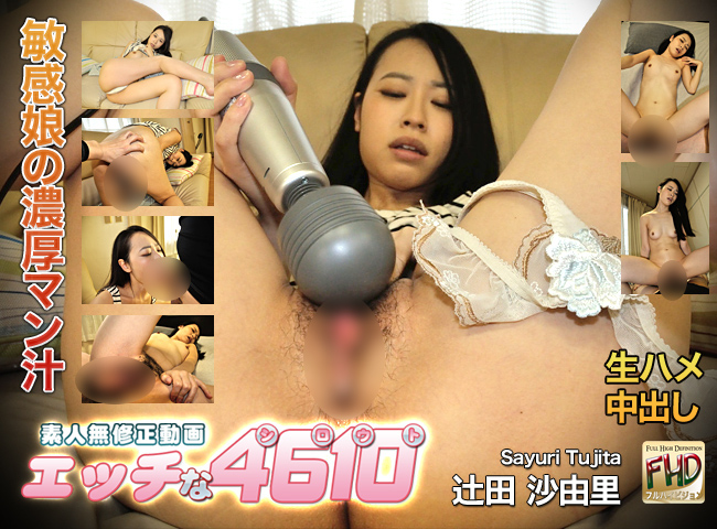 敏感娘の濃厚マン汁 辻田沙由里 Sayuri Tujita