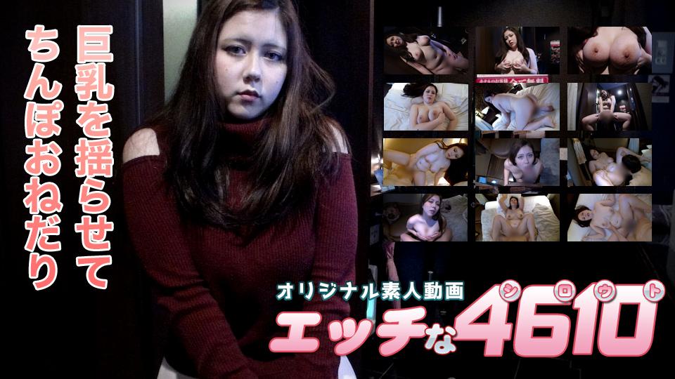 巨乳を揺らせてちんぽおねだり 笹木美菜 18歳