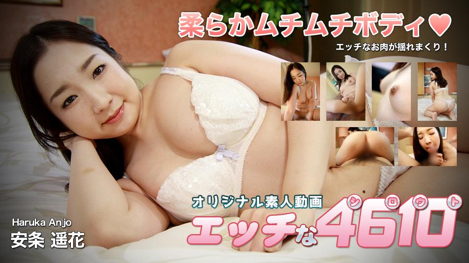 柔らかムチムチボディ 安条遥花 22歳