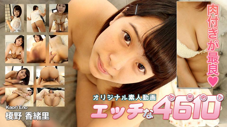 movie - H4610 ori1742 エッチな4610 榎野 香緒里 20歳