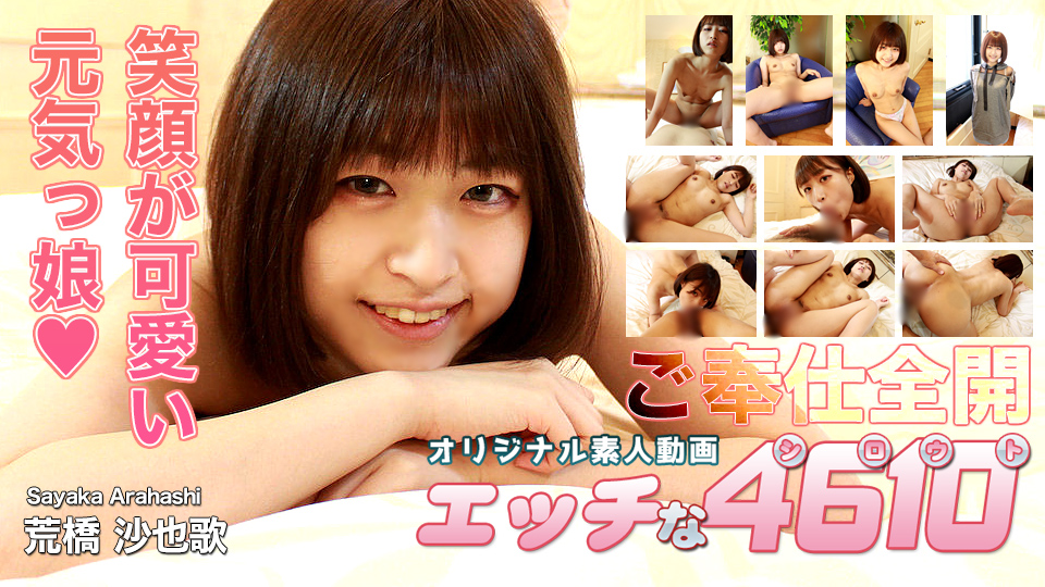 movie - H4610 ori1744 エッチな4610 荒橋 沙也歌 20歳