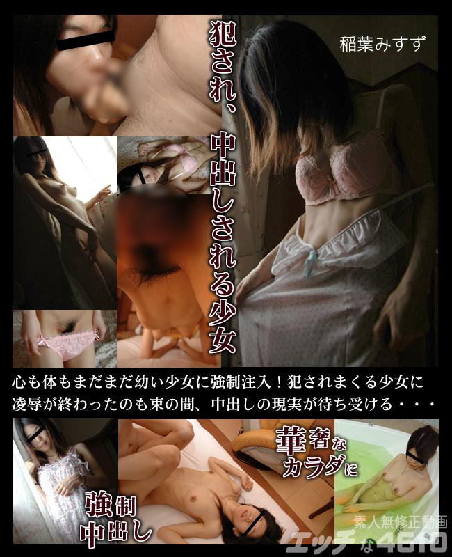 犯され中だしされる少女 稲葉みすず Misuzu Inaba