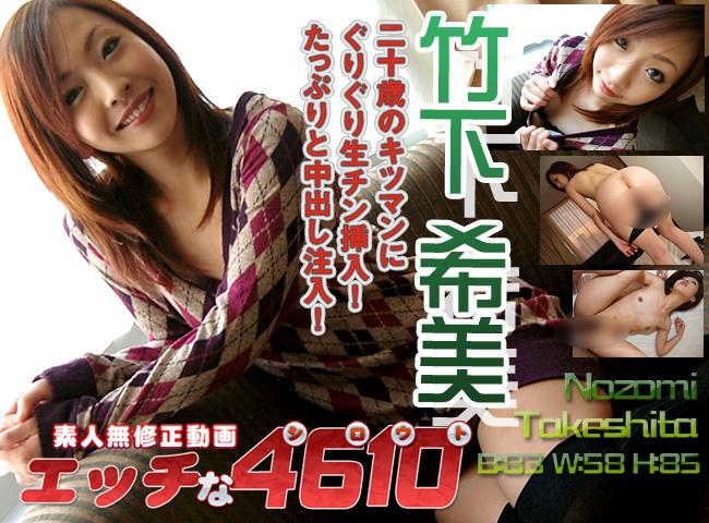 20歳のキツマン 竹下希美 Nozomi Takeshita