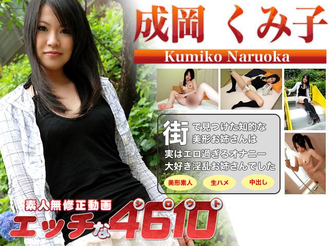 知的な美形お姉さん 成岡くみ子 Kumiko Naruoka