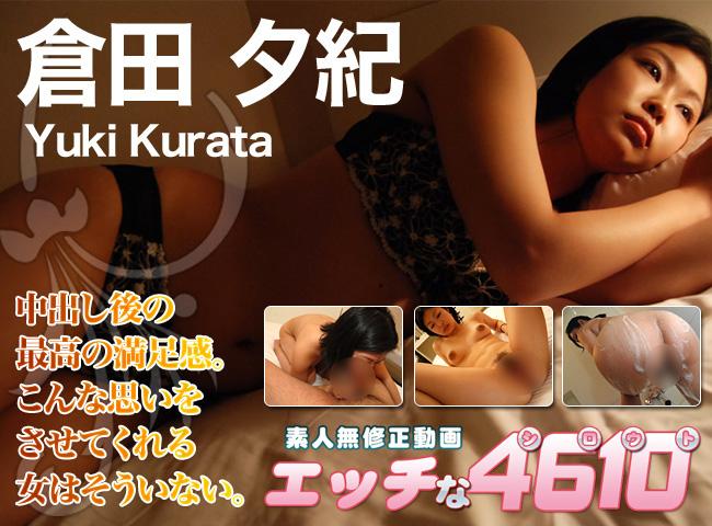 中だし後、最高の満足感 倉田夕紀 Yuki Kurata