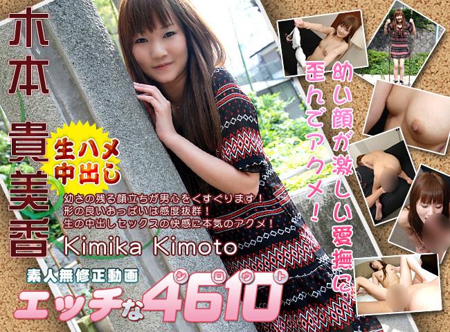 幼顔の女の子に激しい愛撫 木本貴美香 Kimika Kimoto
