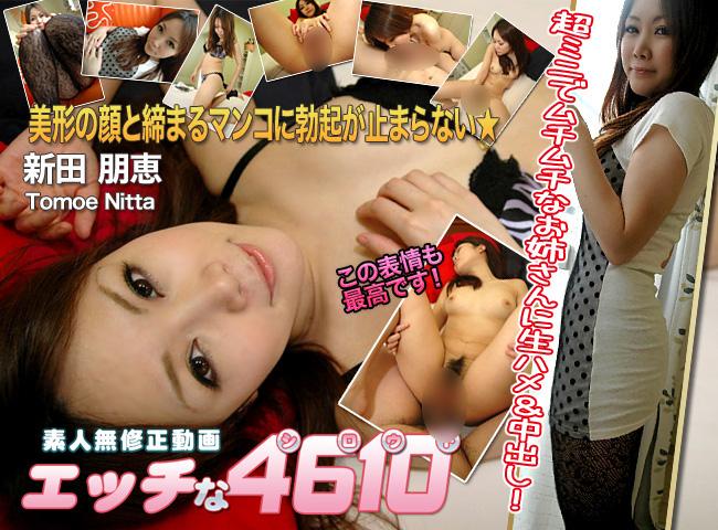 美形の顔と締まるマンコ 新田朋恵 Tomoe Nitta
