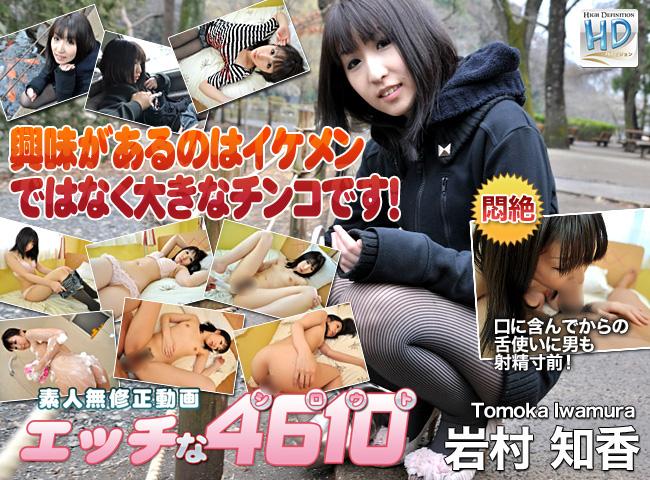 興味があるのはイケメンではなく大きなチンコです 岩村知香 Tomoka Iwamura