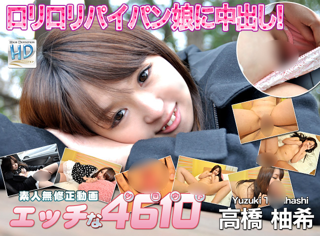 ロリロリパイパンむすめに中だし 高橋柚希 Yuki Takahashi