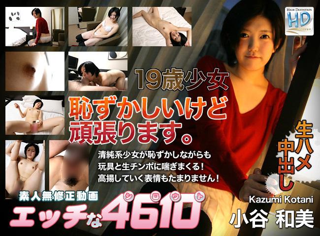 19歳少女恥ずかしいけどがんばります 小谷和美