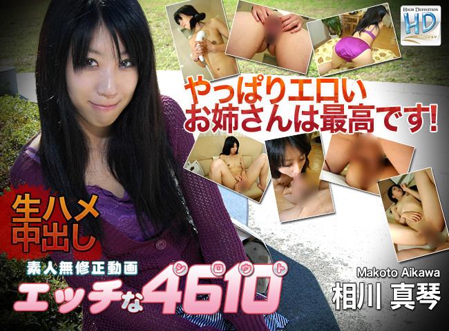 やっぱりエロいお姉さんは最高です 相川真琴