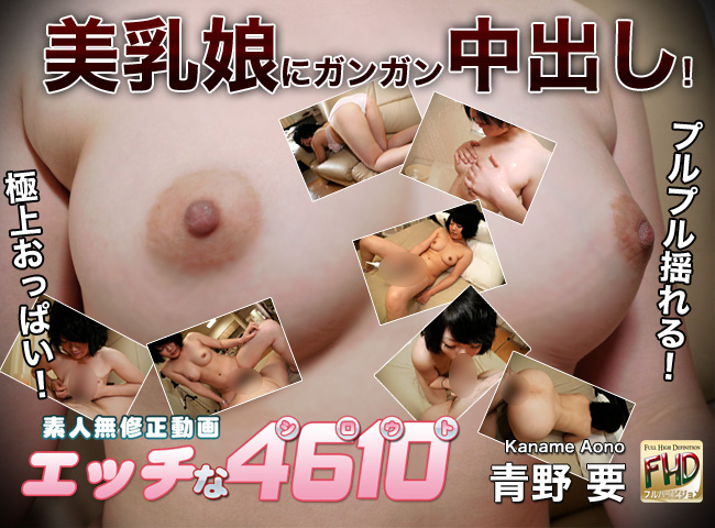 美乳むすめにがんがん中出し 青野要 Kaname Aono