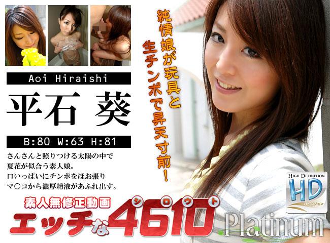 純情娘と玩具 平石葵 Aoi Hiraishi