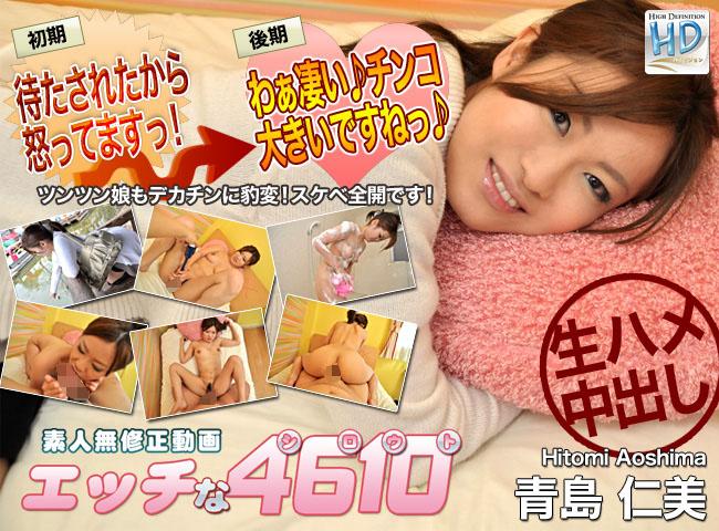 待たされたからおこってます 青島 仁美 Hitomi Aoshima