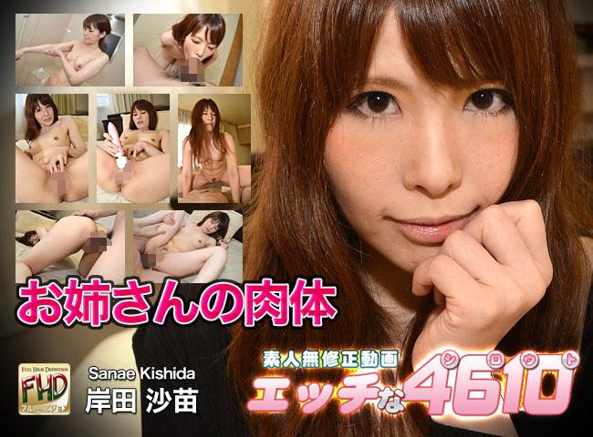 お姉さんの肉体 岸田沙苗 Sanae Kishida