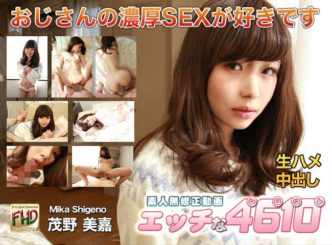 おじさんの濃厚SEXが好きです 茂野美嘉 Mika Shigeno