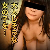 坂畑 繭 : 坂畑 繭 : 【エッチな4610】